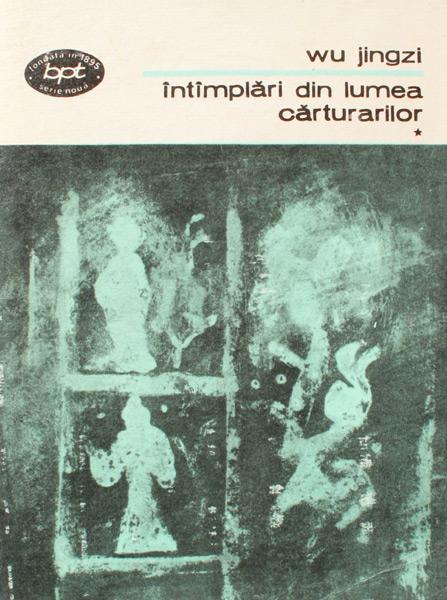 Intamplari din lumea carturarilor (2 vol.)